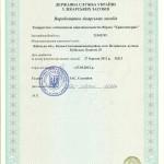 Ліцензія медична  04.2012    1