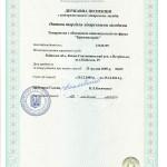 Ліцензія опт. торгівля ліз. засоб.